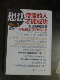 想法.2:奇怪的人才能成功(亚洲超级富豪写的一部畅销全球的成功书)