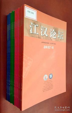 江汉论坛  2017(第 1――12 期)