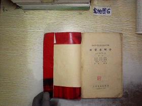 苏联中等医学校教学用书:正常生理学