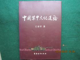 中国装甲文化通论(签赠本)
