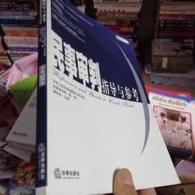 民事审判指导与参考(2005年第4集·总第24集)