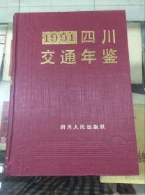 1991四川交通年鉴(91年初版  印量4080册  精装)