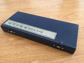 1879年和刻《前后赤壁赋 山阳赖先生书》一函两册全,赌博网:日本著名汉学家【赖襄(赖山阳)】书法,大本经折帖