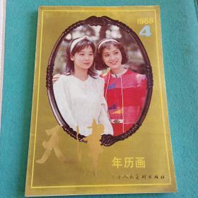 天津年历画缩样1988年4