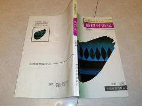 钤印本《榆树村杂记》【钤汪曾祺先生印·1993年一版一印·金蔷薇随笔文丛】在孔网购得