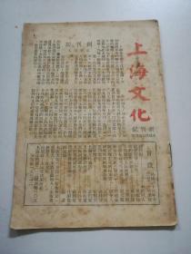 民国34年【上海文化】创刊号 (光复后的上海新闻界、关于蒋主席的两本书…)