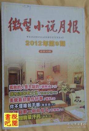 J03 《微型小说月报》 (2012年第09期)