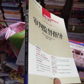 审判监督指导.2005年·第2辑 总第18辑