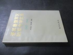 晋冀鲁豫军区陆军中学实录(1942--1945)