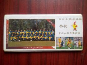 四川全兴足球队纪念卡,全套12张,另加一张球迷卡通卡,共13张,全兴 足球队