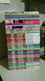 《耽美季节》,耽美漫画月刊(期刊),64本合售,其中2002年1-12,2003年1-12,详见说明