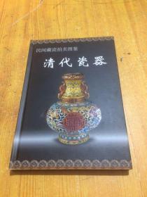 民间藏瓷拍卖图鉴:清代瓷器  精装