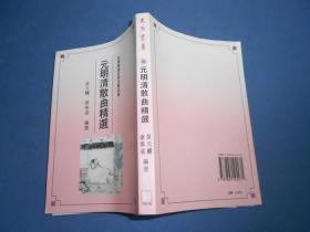 元明清散曲精选-文苑丛书.名家精选古典文学名篇