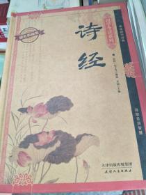 !现货!国学今读系列:诗经(耀世典藏版)9787201091242