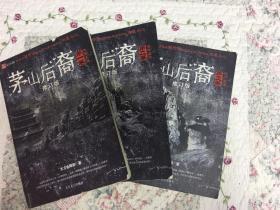 茅山后裔1、2、3三册合售(修订版)