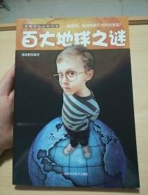 新编少儿百科全书:百大地球之迷