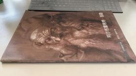 世界素描大系:阿尔布雷希特·丢勒