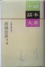 西湖佳话等三种:收录小说三部:豆棚闲话、 照世杯 、西湖佳话