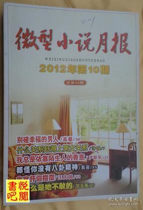 J03 《微型小说月报》 (2012年第10期)