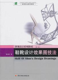 鞋靴设计效果图技法(第2版)——高等职业教育教材