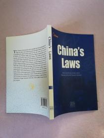 基本情况:中国法律(英文版)实物拍图