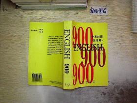 中英对照(生活篇)ENGLISH900