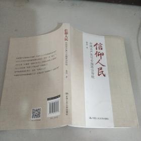信仰人民-中国党与中国政治传统