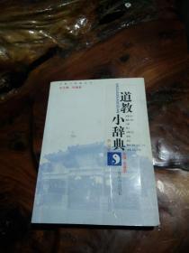 道教小辞典(修订版)
