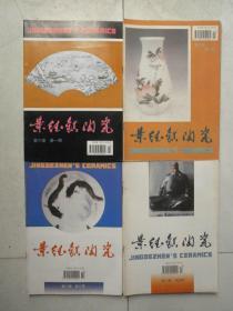 景德镇陶瓷1996年4期全