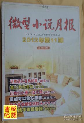 J03 《微型小说月报》 (2012年第11期)