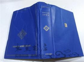 原版日本日文书 现代日本の文学51 尾崎士郎 火野苇平中央公论社 1979年3月 32开硬精装