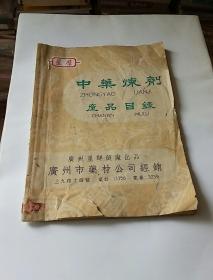 广州星群药厂中药炼剂产品目录(五十年代)
