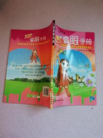 儿童爱眼手册:写给所有孩子和家长的爱眼健康读本【实物拍图】