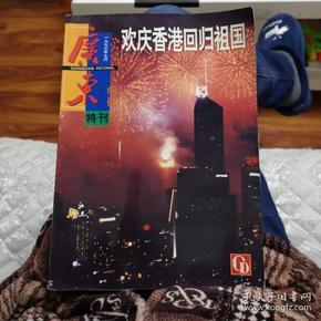 广东画报【特刊】