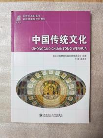 中国传统文化/新世纪高职高专基础类课程规划教材