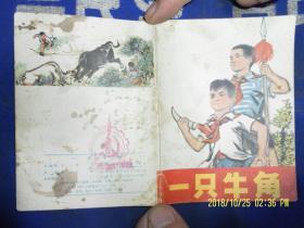 一只牛角  64开 竖幅 彩色国画连环画   傅以新绘  (红小兵和农村阶级斗争题材) 1975年1版1印