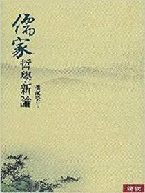 预售 傅佩荣签名《儒家哲学新论》,并题上款