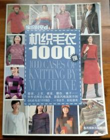 机织毛衣1000例