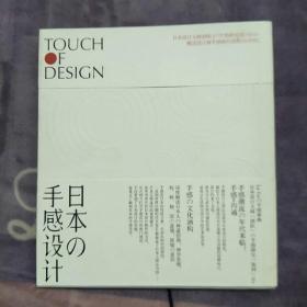 日本の手感设计:Touch Of Design