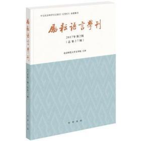 励耘语言学刊(2017年第2辑)
