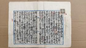 外国税票和单据-----日本明治19年(1886年是中国清代光绪12年) 借款约定证(税票)