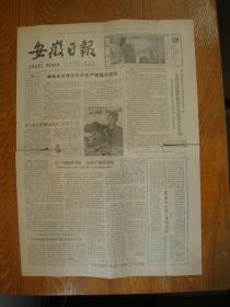 1980年1月18日《安徽日报》[全国最佳运动员发奖大会在京举行】