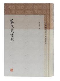 艺风藏书记(中国历代书目题跋丛书 32精装 全一册)