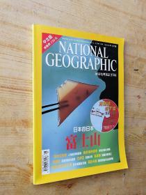 国家地理杂志中文版2002年 8月号