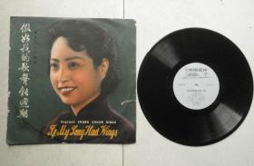 黑胶木唱片:张权(女高音)独唱   假如我的歌声能飞翔
