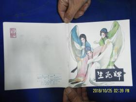 生死牌  24开  王叔晖绘  彩色版   1980年3月第二版第二次印刷 5001-50000册