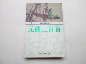 元曲三百首 (彩图全解)