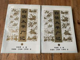 3290:《白话太平广记》上下两册