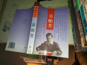 著名民主人士传记丛书:《吴怡芳