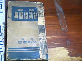 新编新知识辞典精装 1950年初版 1951年5版 40开北新书局  缺封底